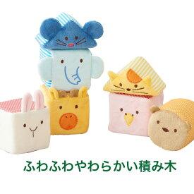 音の出る 布製つみき 「ふわふわアニマルブロック」 赤ちゃん おもちゃ 音の鳴る 積み木 ベビー用 6ヶ月 出産祝い 男の子 女の子 幼児