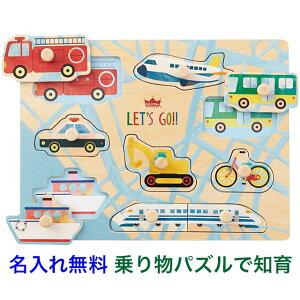 名入れ無料 知育玩具 1歳半 「木のパズル わくわくのりもの」 木のおもちゃ 2歳 名前入り 乗り物 木製玩具 エドインター
