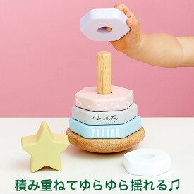 名前入り ベビー用 木のおもちゃ 「ドリーミィーツリー」 赤ちゃん 1歳 エドインター 木製玩具 出産祝い 名入れ 男の子 女の子 幼児