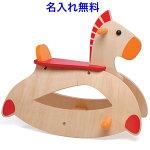 丈夫な木馬【ロッキングホース】乗用玩具/木のおもちゃ