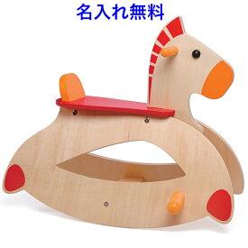 名前入り 丈夫な木馬 乗用玩具 「ロッキングホース」 赤ちゃん 木製 子供 室内 乗り物 木のおもちゃ 1歳 1歳半 2歳 名入れ 男の子 女の子