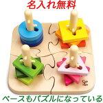名入れ無料|クリエイティブペグパズル|木のおもちゃ知育玩具1歳2歳ドイツHapeハペクリスマス誕生日祝い