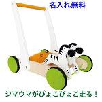 |ギャロッピングゼブラカート|手押し車木のおもちゃHapeハペ