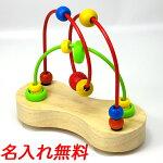 名入れ無料|ダブルバブル|木のおもちゃ1才ルーピングおもちゃエドインター知育玩具1歳2歳名入れ名前入り出産祝い