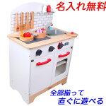 木製のままごとキッチン|シェフズキッチンセット|木のおもちゃ