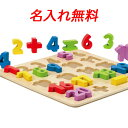 |ナンバーズパズル|知育玩具 3歳 木のおもちゃ木製 ドイツ Hape ハペ 型はめ パズル 名入れ 名前入り 男の子 女の子 内祝い