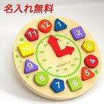 |ウッデンクロック|知育玩具3歳木のおもちゃ時計木製ドイツHapeハペ型はめパズル名入れ名前入り男の子女の子内祝い