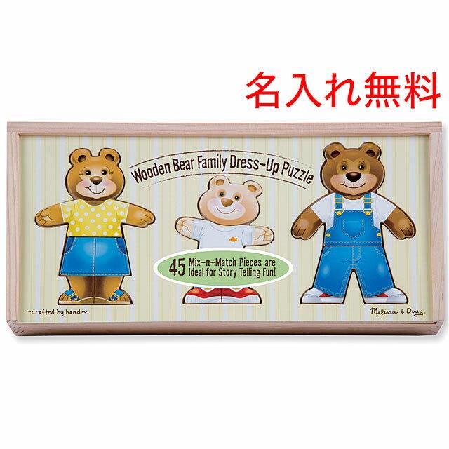 【名入れ無料】ベアーファミリードレスアップパズル 着せ替えパズル 知育玩具 木のおもちゃ 3歳 木製 パズル 名入れ 名前入り おもちゃ 誕生日 プレゼント 男の子 女の子 子供 幼児