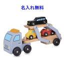 名入れ 3台の車を運んで積み降ろし 「カートランスポーター」 木のおもちゃ 車 知育玩具 2歳 木製玩具 名前入り おも…