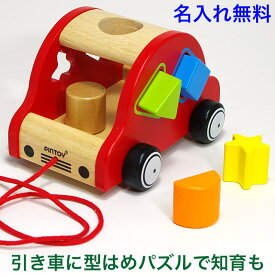 名前入り 型はめパズル付き引き車 「ハッピーカーソーター」 知育玩具 1歳 木のおもちゃ 車 木製玩具 名入れ