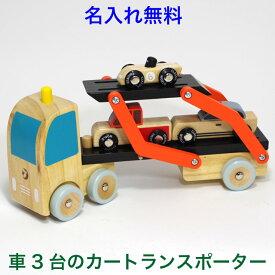 名前入り 3台の車を運んで積み降ろし 「カートランスポーター」 木のおもちゃ 車 知育玩具 2歳 木製玩具 名入れ