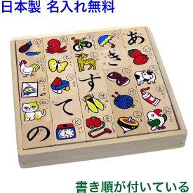 名前入り 知育玩具 3歳 日本製 ひらがな積み木 ニチガン「もじあそび」つみき 木のおもちゃ 名入れ あいうえお 積み木 国産 出産祝い 男の子 女の子 子供