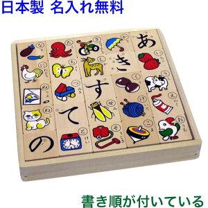 名前入り 知育玩具 3歳 日本製 ひらがな積み木 ニチガン「もじあそび」つみき 木のおもちゃ 名入れ あいうえお 積み木 国産 出産祝い
