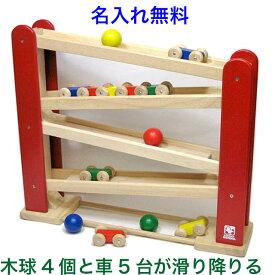 名前入り 木製スロープ 車と玉転がし ニチガン「BB38 くるくるスロープ」木のおもちゃ 赤ちゃん 知育玩具 1歳 1歳半 2歳 転がり 玩具 名入れ ビー玉 転がし