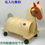 PLANTOYSプラントの乗用玩具|乗用ポニー|木のおもちゃ