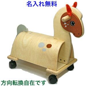 名入れ無料 方向転換が自在「乗用ポニー」木のおもちゃ 木馬 もくば 名前入り 乗用玩具 1歳 2歳 足けり 赤ちゃん 木製 室内 乗り物 プラントイ PLANTOYS 出産祝い