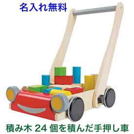 名前入り 積み木 手押し車 PLANTOYS「ベビーウォーカー」知育玩具 1歳 1歳半 木のおもちゃ 車 名入れ 赤ちゃん 木製 プラントイつかまり立ち つみき 出産祝い 男の子 女の子 子供 カタカタ ベビー
