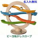 木のおもちゃスロープ|マーブルサウンドパゴダ|