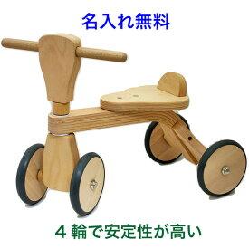 名前入り 4輪で安定のいい 「ファーストウッディバイク」 乗用玩具 赤ちゃん 木製 子供 室内 乗り物 木のおもちゃ 車 足けり 1歳 1歳半 2歳 名入れ 出産祝い 男の子 女の子