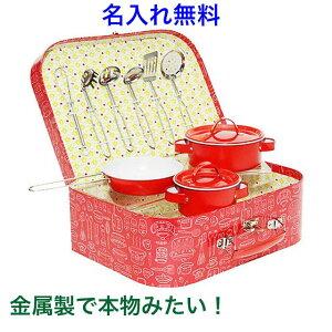 名前入り ブリキのままごと 金属製 「ヴィンテージ・キッチンセット」 おもちゃ おままごと セット 卓上 持ち運び 名入れ