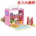 |ウッドボックス ドールハウス|木のおもちゃ ドールハウス キット 木製 木製玩具 名入れ 名前入り 男の子 女の子 内祝い 送料無料