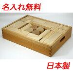 【名入れ無料】日本製つみき|白木積み木1段セット|木のおもちゃ国産ブロック