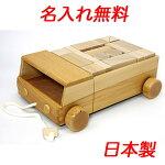 【名入れ無料】積み木日本製白木|トラックつみき|木のおもちゃ国産ブロック