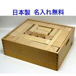 【名入れ無料】積み木日本製|白木2段大箱積み木セット|木のおもちゃ国産つみきブロック