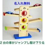 名入れ無料|タンブルカー|木のおもちゃスロープ1才車知育玩具1歳2歳木製玩具出産祝い名入れ名前入り