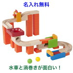 名入れ無料|TrixTrackスピン&スワール|TYWW7001木のおもちゃスロープ知育玩具3歳木製玩具クリスマスプレゼントクリスマス