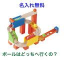 木製スロープ 玉転がし 「Trix Track 2ウェイフリッパー」 木のおもちゃ 3歳 知育玩具 玩具 ビー玉 転がし おもちゃ …