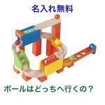 名入れ無料|TrixTrack2ウェイフリッパー|TYWW7002木のおもちゃスロープ知育玩具3歳木製玩具