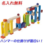 名入れ無料|TrixTrackハンマースラマー|木のおもちゃスロープ知育玩具3歳木製玩具02P05Nov16