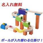名入れ無料|TrixTrackマジックスイッチャー|TYWW7008木のおもちゃスロープ知育玩具3歳木製玩具