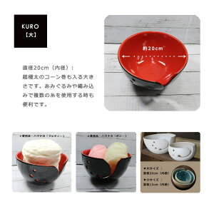 【amioto】KUROシリーズ(大)ヤーンボールニットボウル日本国産毛糸インテリアかわいいyarnbowl