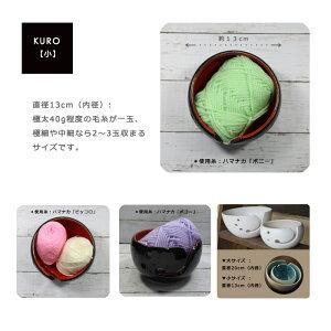 【amioto】KUROシリーズ(小)ヤーンボールニットボウル日本国産毛糸インテリアかわいいyarnbowl