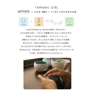 【amioto】ヤーンボールニットボウル日本国産毛糸インテリアかわいいyarnbowl