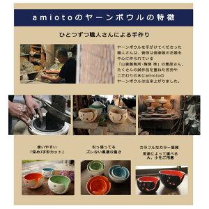 【amioto】MUKUシリーズ(小)ヤーンボールニットボウル日本国産毛糸インテリアかわいいyarnbowl