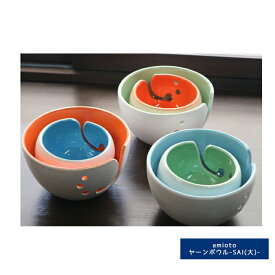 【amioto】SAIシリーズ(大)ヤーンボウル ヤーンボール ニットボウル 日本国産 毛糸 インテリア かわいい yarnbowl 母の日 プレゼント ハンドメイド 編み物 あみもの
