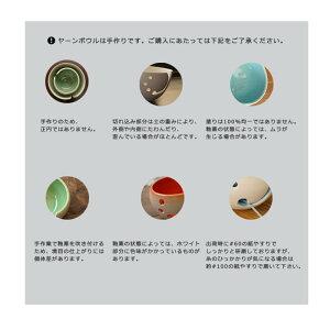【amioto】SAIシリーズ(大)ヤーンボウルヤーンボールニットボウル日本国産毛糸インテリアかわいいyarnbowl