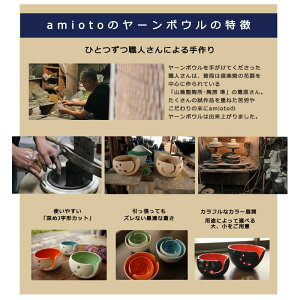 【amioto】SAIシリーズ(小)ヤーンボールニットボウル日本国産毛糸インテリアかわいいyarnbowl