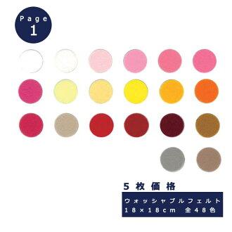 Color swatch 1 18 cm square 1 bag (5 PCs) price! M flights [1 of 2]