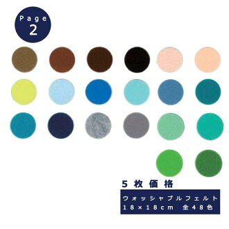 [19 次在智能手机条目从 P 10 / 29] 颜色色板 3 18 厘米正方形 1 袋 (5 枚) 价格 ! M 航班 [1/1]