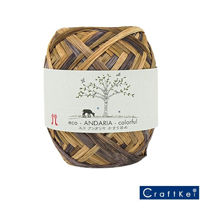 【毛糸/1玉価格】ハマナカ 毛糸 エコアンダリヤかすり染め レーヨン100%