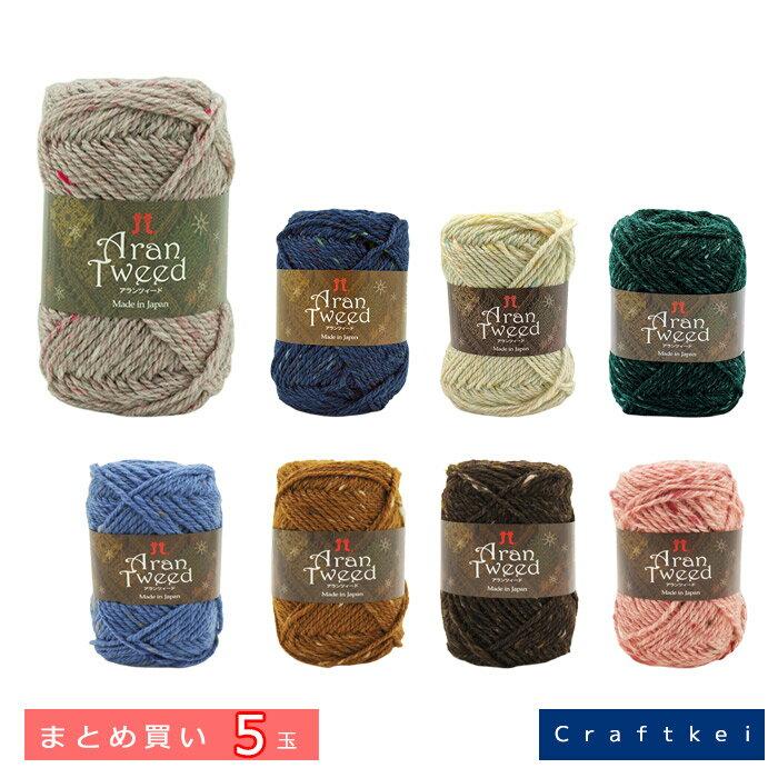 \P10倍やってます/【毛糸/5玉価格】ハマナカ 毛糸 アランツィード まとめ買い 1袋(5玉)価格