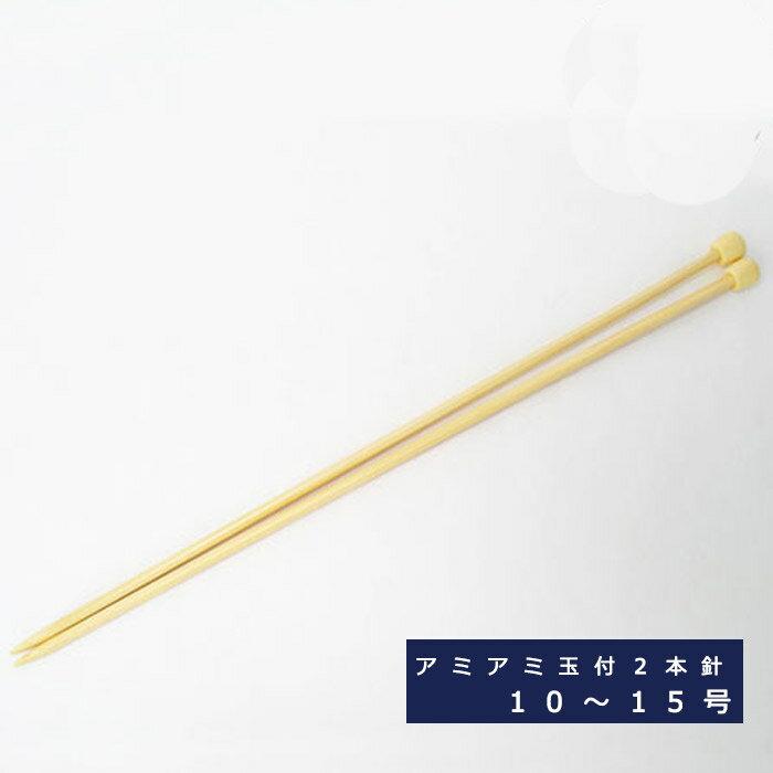 ハマナカ アミアミ手あみ針【玉付2本針】長さ33cm 10号〜15号 M便[1/2]