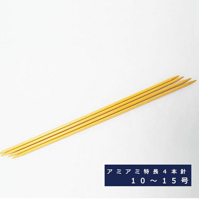 ハマナカ アミアミ手あみ針【特長4本針】長さ30cm 10号〜15号 M便[1/2]