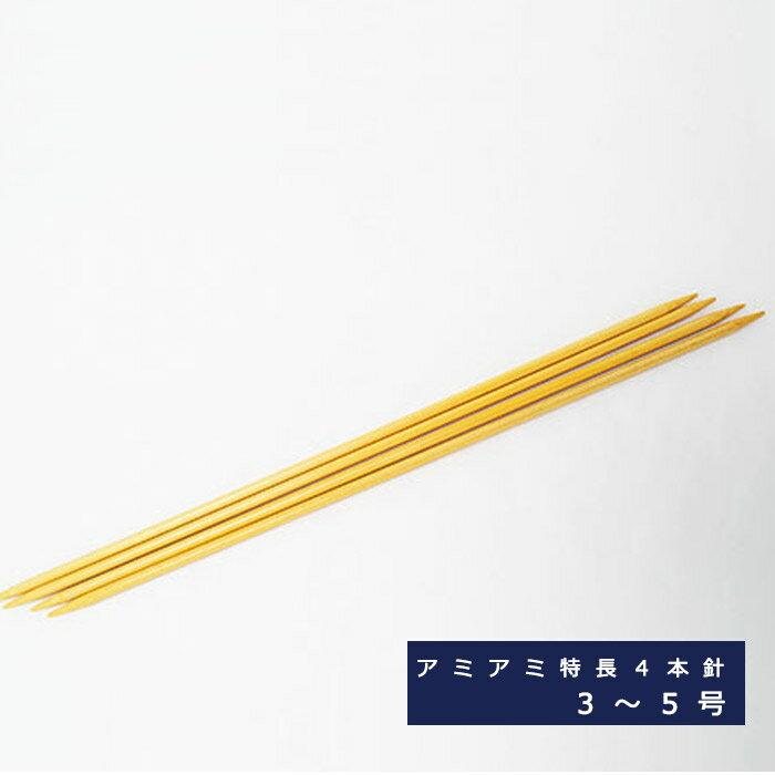 ハマナカ アミアミ手あみ針【特長4本針】長さ30cm 3号〜5号 M便[1/2]