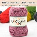 【毛糸/1玉価格】ハマナカ 毛糸 オフコースビッグ アクリル50% ウール30% アルパカ20% 全20色