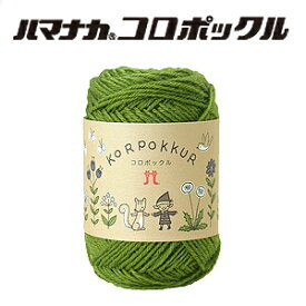 【毛糸/1玉価格】ハマナカ 毛糸 コロポックル ウール40% アクリル30% ナイロン30% 全20色 廃盤 16番